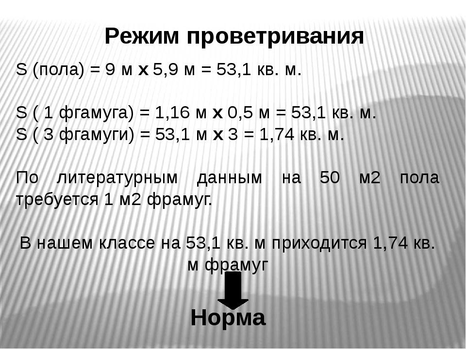 Режим проветривания S (пола) = 9 м х 5,9 м = 53,1 кв. м. S ( 1 фгамуга) = 1,1...
