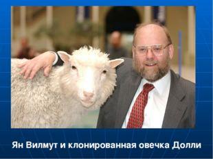Ян Вилмут и клонированная овечка Долли