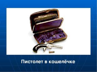 Пистолет в кошелёчке