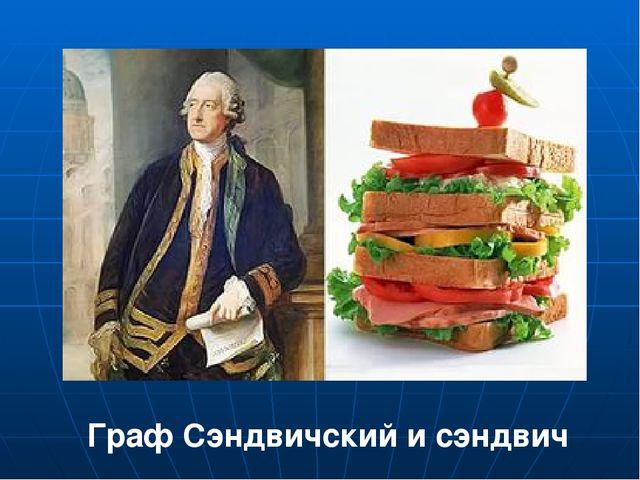 Граф Сэндвичский и сэндвич