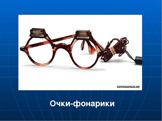 Очки-фонарики