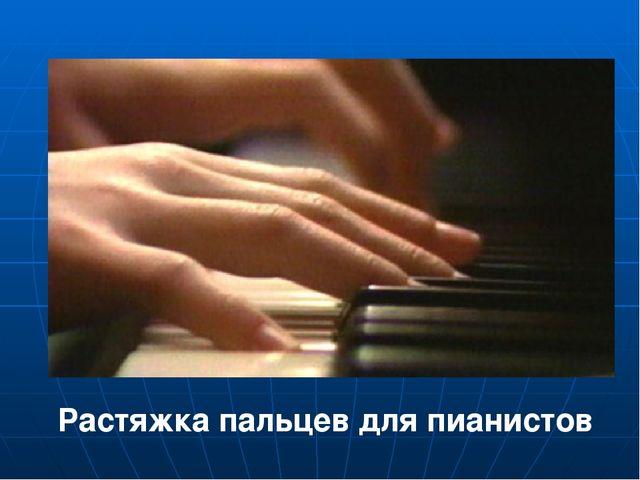 Растяжка пальцев для пианистов