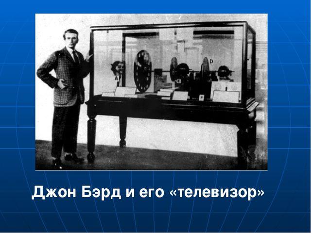 Джон Бэрд и его «телевизор»