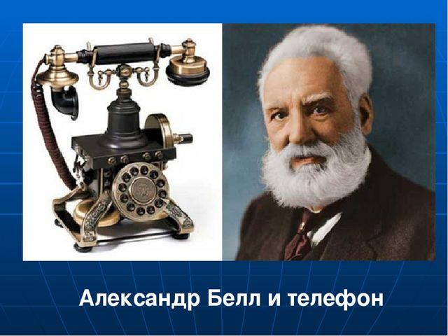 Александр Белл и телефон