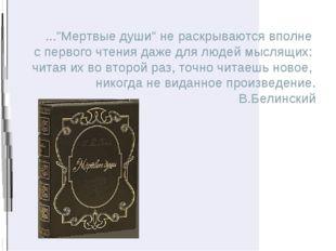 """* ...""""Мертвые души"""" не раскрываются вполне с первого чтения даже для людей мы"""