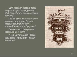 """* Для издания первого тома """"Мертвых душ"""", вышедшего в 1842 году, Гоголь сам н"""
