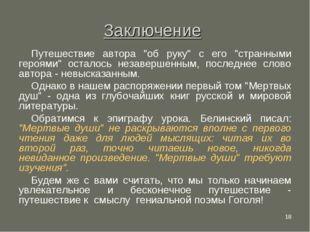 """* Заключение Путешествие автора """"об руку"""" с его """"странными героями"""" осталось"""