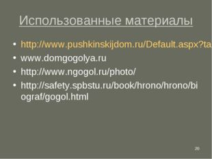* Использованные материалы http://www.pushkinskijdom.ru/Default.aspx?tabid=18