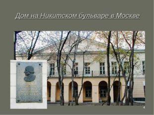 * Дом на Никитском бульваре в Москве