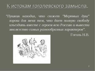 """* К истокам гоголевского замысла. """"Пушкин находил, что сюжет """"Мертвых душ"""" хо"""