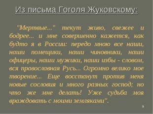 """* Из письма Гоголя Жуковскому: """"Мертвые..."""" текут живо, свежее и бодрее... и"""