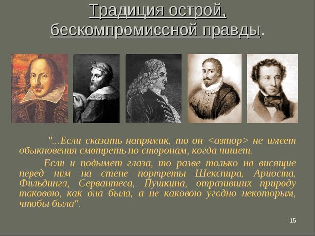 """* Традиция острой, бескомпромиссной правды. """"...Если сказать напрямик, то он..."""