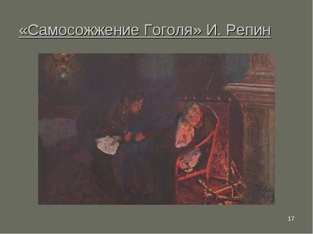 * «Самосожжение Гоголя» И. Репин