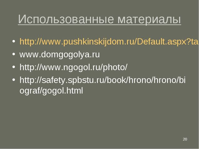 * Использованные материалы http://www.pushkinskijdom.ru/Default.aspx?tabid=18...