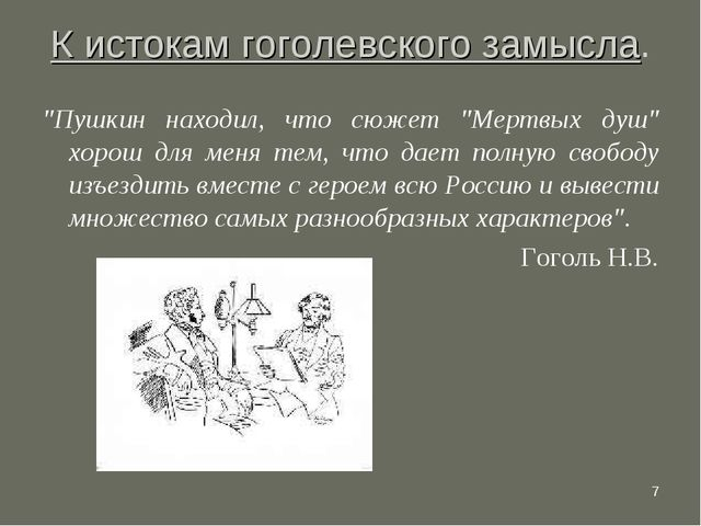 """* К истокам гоголевского замысла. """"Пушкин находил, что сюжет """"Мертвых душ"""" хо..."""