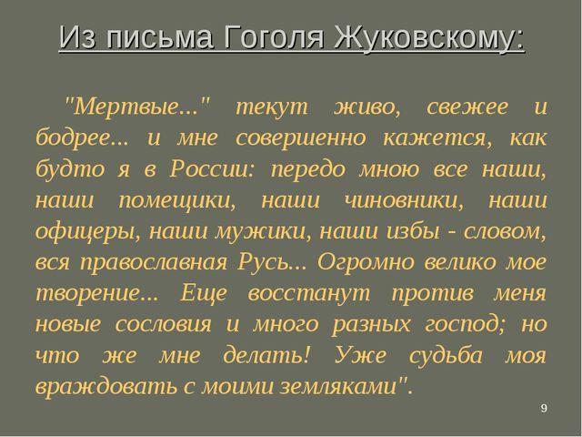 """* Из письма Гоголя Жуковскому: """"Мертвые..."""" текут живо, свежее и бодрее... и..."""