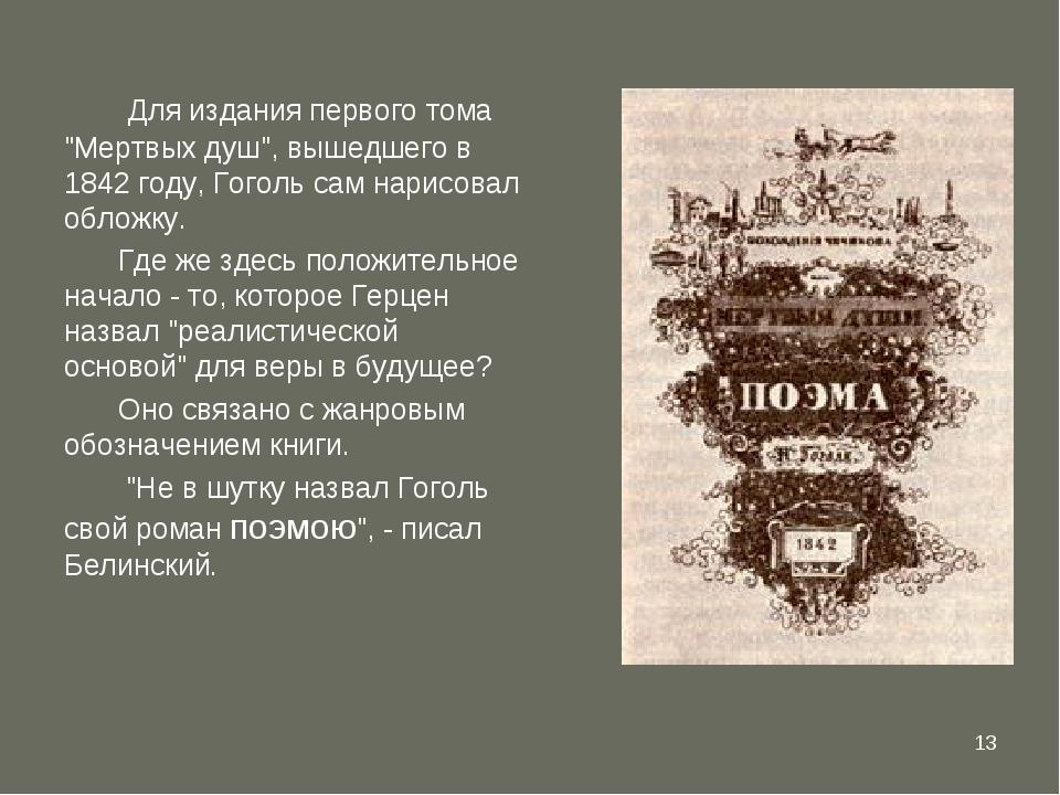 """* Для издания первого тома """"Мертвых душ"""", вышедшего в 1842 году, Гоголь сам н..."""