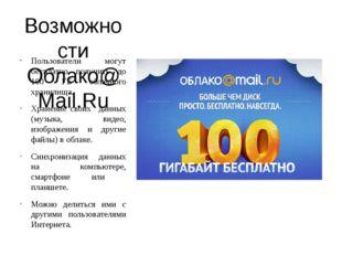 Возможности Облако@Mail.Ru Пользователи могут бесплатно получить до 100 ГБ об