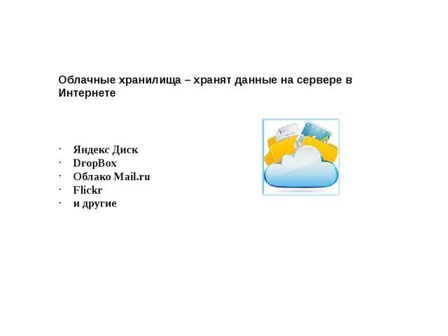 Облачные хранилища – хранят данные на сервере в Интернете Яндекс Диск DropBox...