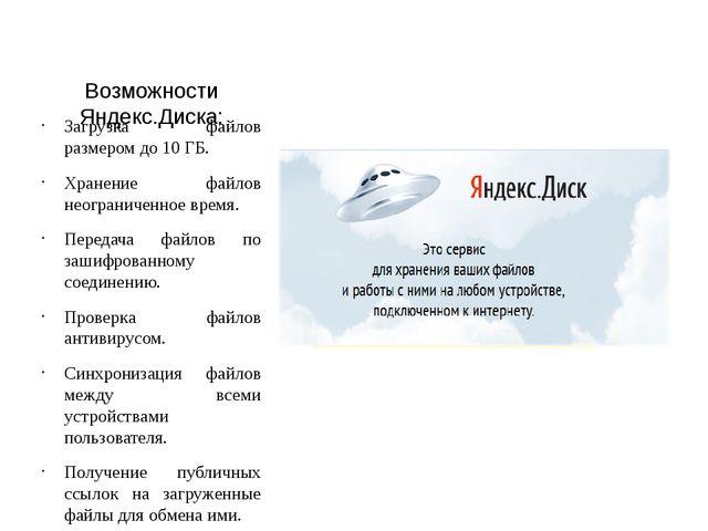 Возможности Яндекс.Диска: Загрузка файлов размером до 10 ГБ. Хранение файлов...