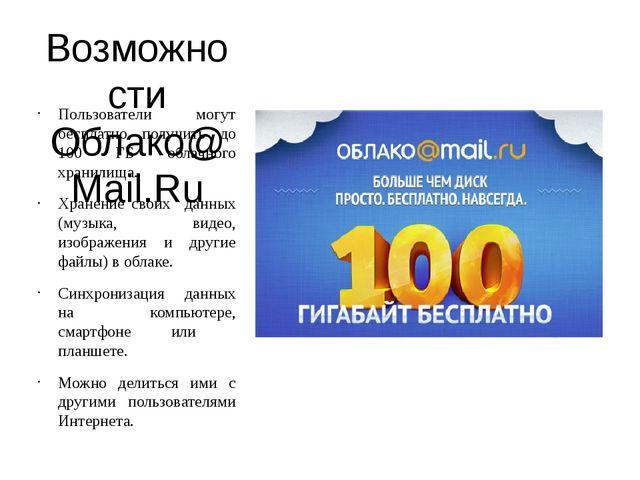Возможности Облако@Mail.Ru Пользователи могут бесплатно получить до 100 ГБ об...