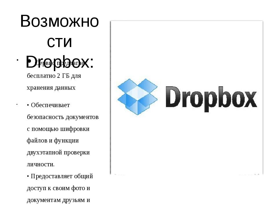 Возможности Dropbox: • Сервис предлагает бесплатно 2 ГБ для хранения данных •...