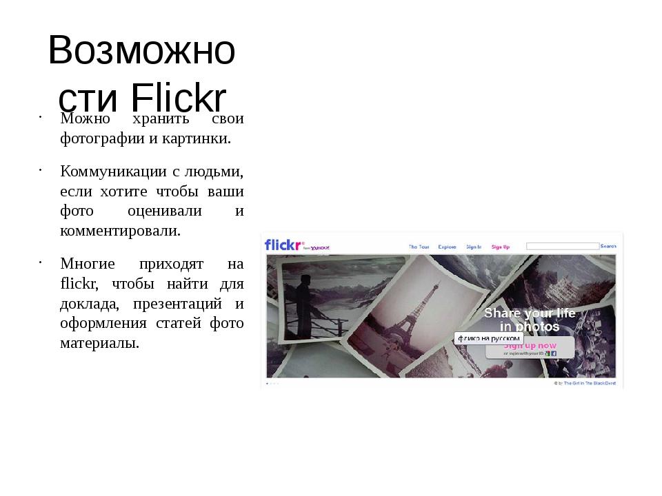 Возможности Flickr Можно хранить свои фотографии и картинки. Коммуникации с л...