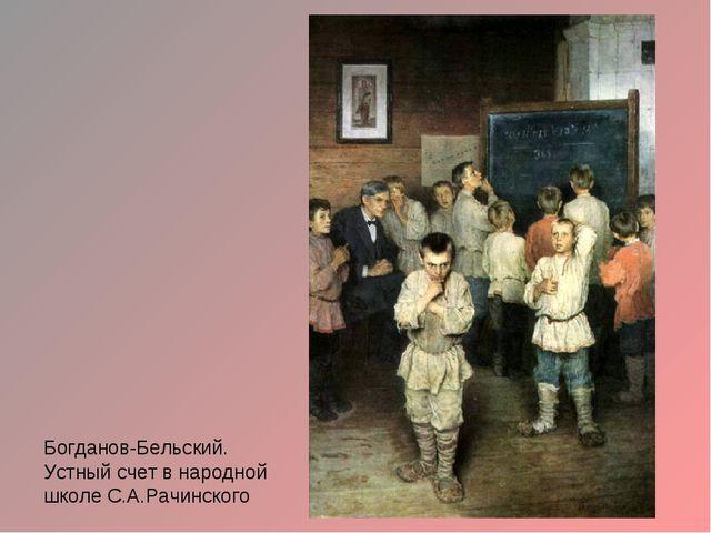 Богданов-Бельский. Устный счет в народной школе С.А.Рачинского