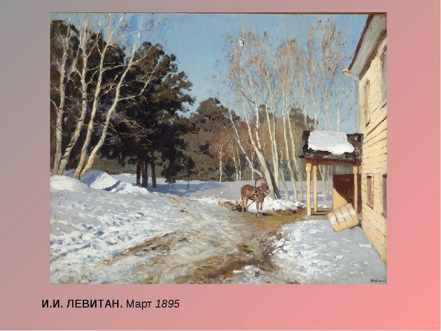 И.И. ЛЕВИТАН. Март 1895