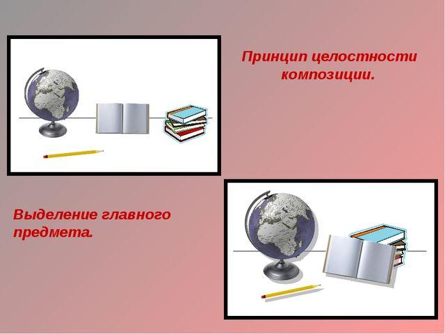 Принцип целостности композиции. Выделение главного предмета.