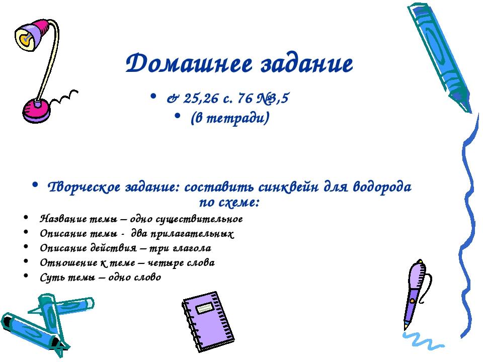 Домашнее задание & 25,26 с. 76 №3,5 (в тетради) Творческое задание: составить...