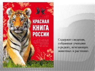 Содержит сведения, собранные учеными о редких, исчезающих животных и растениях