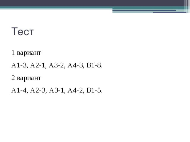 Тест 1 вариант А1-3, А2-1, А3-2, А4-3, В1-8. 2 вариант А1-4, А2-3, А3-1, А4-2...