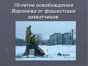 70-летие освобождения Воронежа от фашистских захватчиков