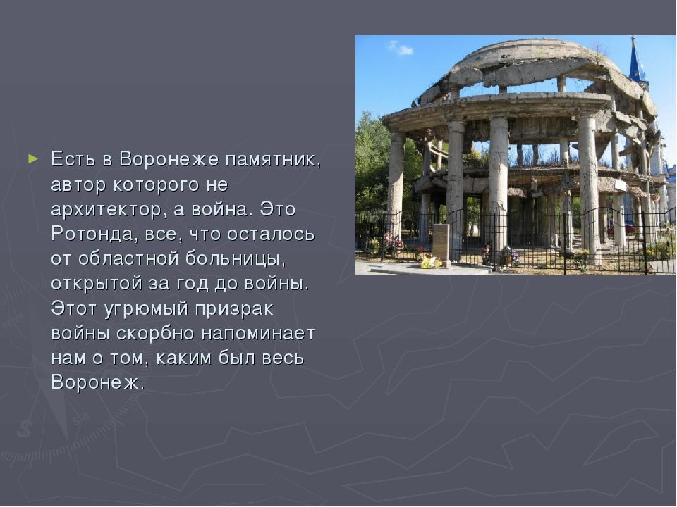 Есть в Воронеже памятник, автор которого не архитектор, а война. Это Ротонда,...