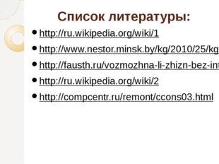 Список литературы: http://ru.wikipedia.org/wiki/1 http://www.nestor.minsk.by/