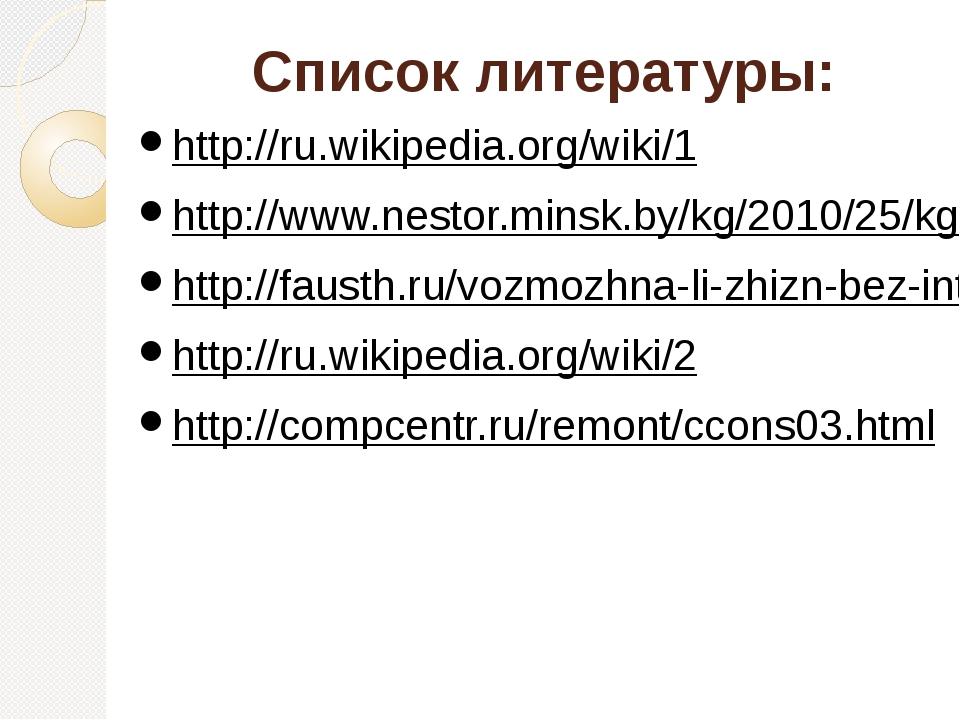 Список литературы: http://ru.wikipedia.org/wiki/1 http://www.nestor.minsk.by/...