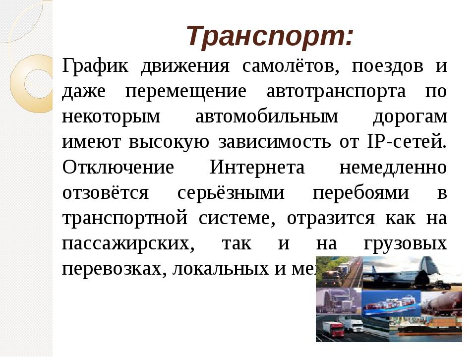 Транспорт: График движения самолётов, поездов и даже перемещение автотранспор...