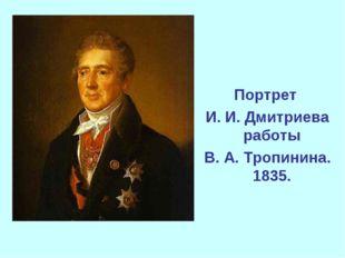 Портрет И. И. Дмитриева работы В. А. Тропинина. 1835.