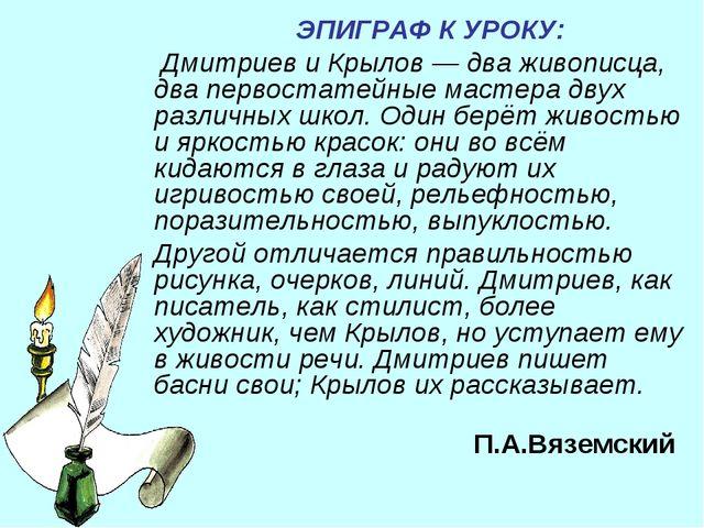 ЭПИГРАФ К УРОКУ: Дмитриев и Крылов — два живописца, два первостатейные масте...