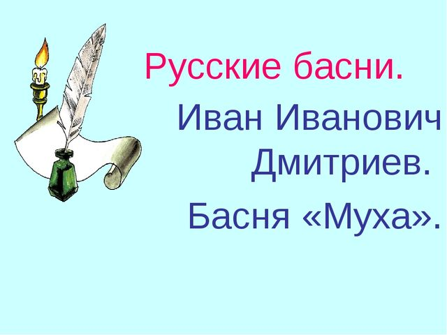 Русские басни. Иван Иванович Дмитриев. Басня «Муха».