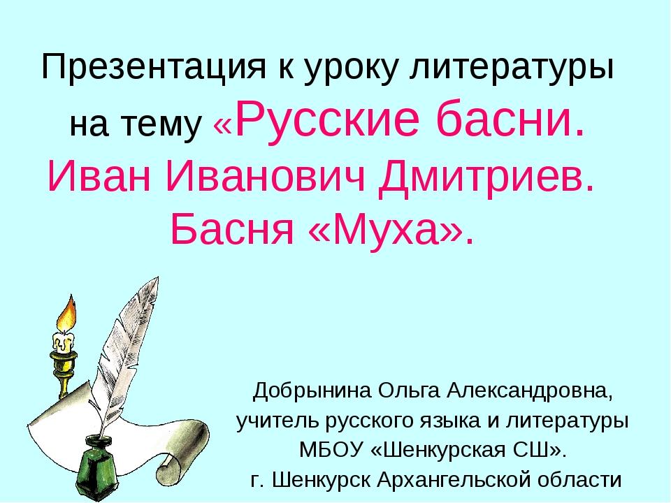 Презентация к уроку литературы на тему «Русские басни. Иван Иванович Дмитриев...