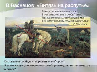В.Васнецов «Витязь на распутье» Глаза у нас намного выше ног В том смысле виж