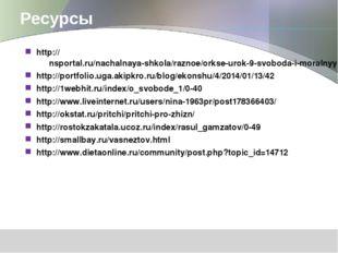 Ресурсы http://nsportal.ru/nachalnaya-shkola/raznoe/orkse-urok-9-svoboda-i-mo