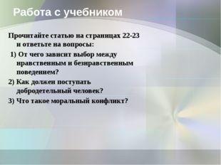 Работа с учебником Прочитайте статью на страницах 22-23 и ответьте на вопросы