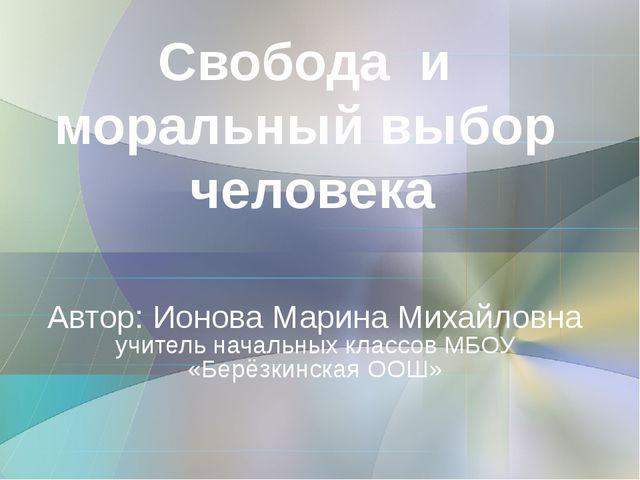 Автор: Ионова Марина Михайловна учитель начальных классов МБОУ «Берёзкинская...