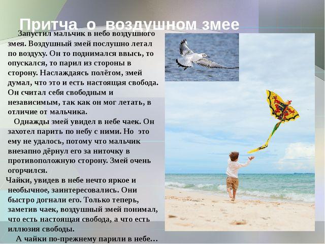 Притча о воздушном змее Запустил мальчик в небо воздушного змея. Воздушный зм...