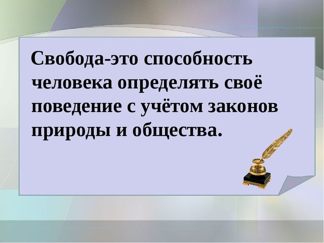 Свобода-это способность человека определять своё поведение с учётом законов...