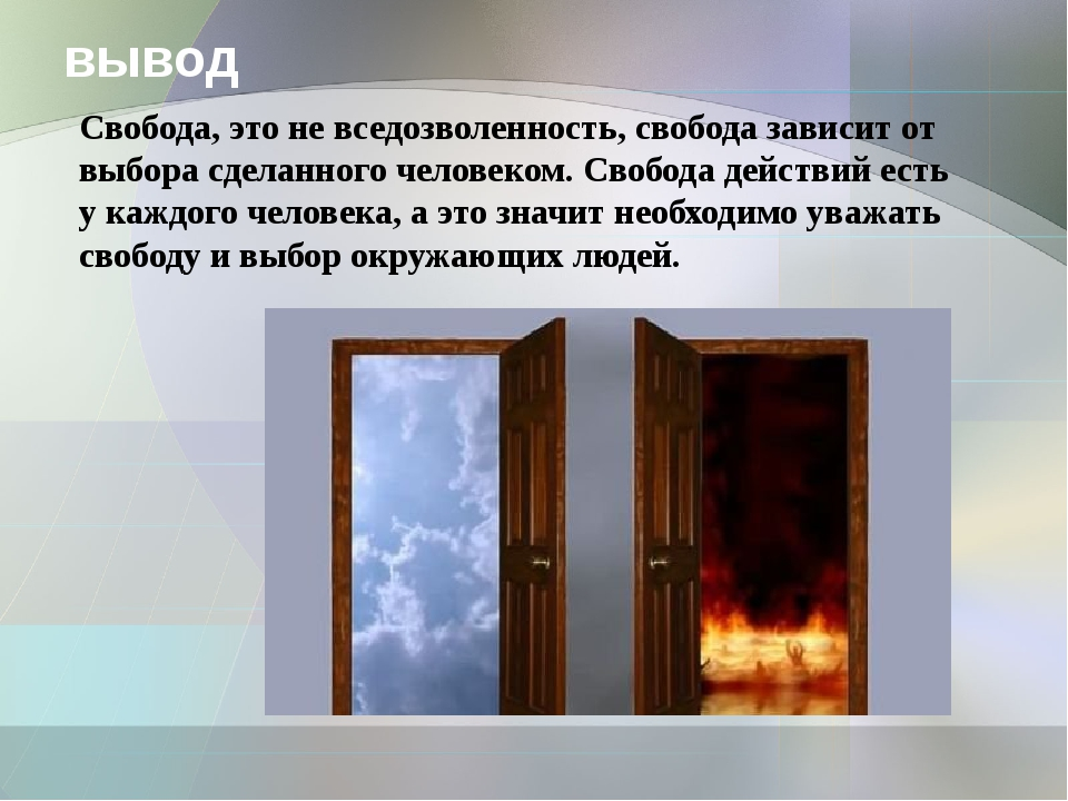 вывод Свобода, это не вседозволенность, свобода зависит от выбора сделанного...