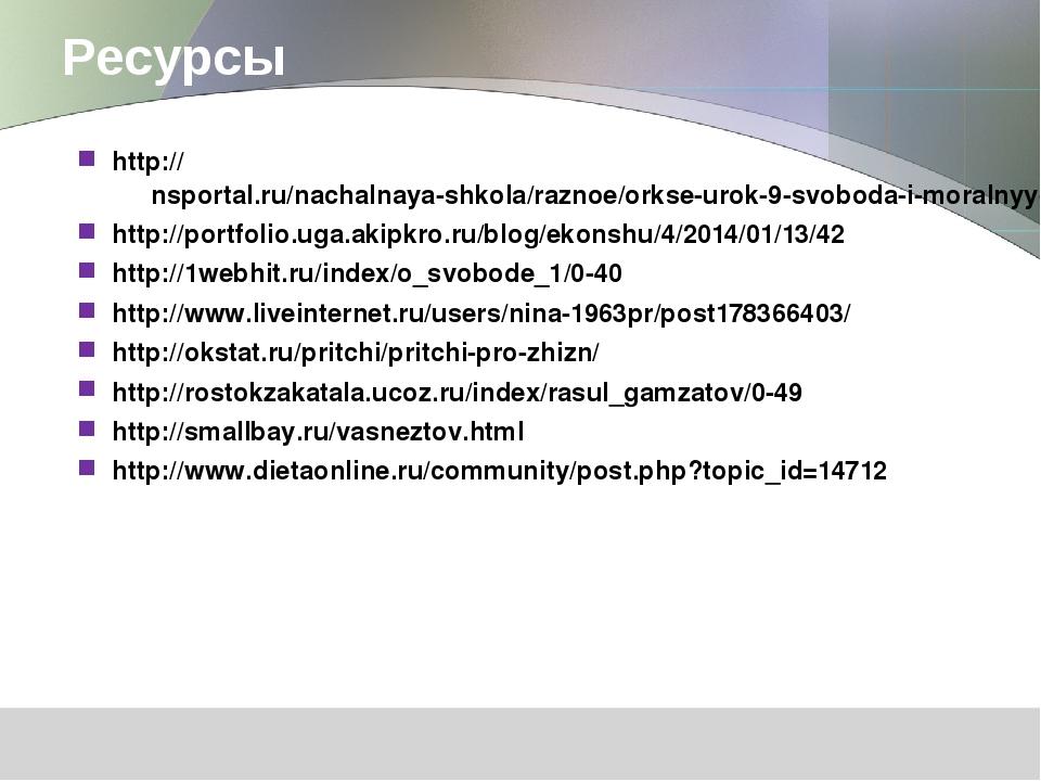 Ресурсы http://nsportal.ru/nachalnaya-shkola/raznoe/orkse-urok-9-svoboda-i-mo...
